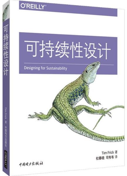 可持续性设计