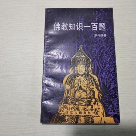 佛教知识一百题