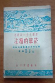 农业生产知识丛书—菸草的种法【51年初版】