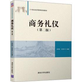 商务礼仪(D2版)汤秀莲清华大学出版社9787302495048