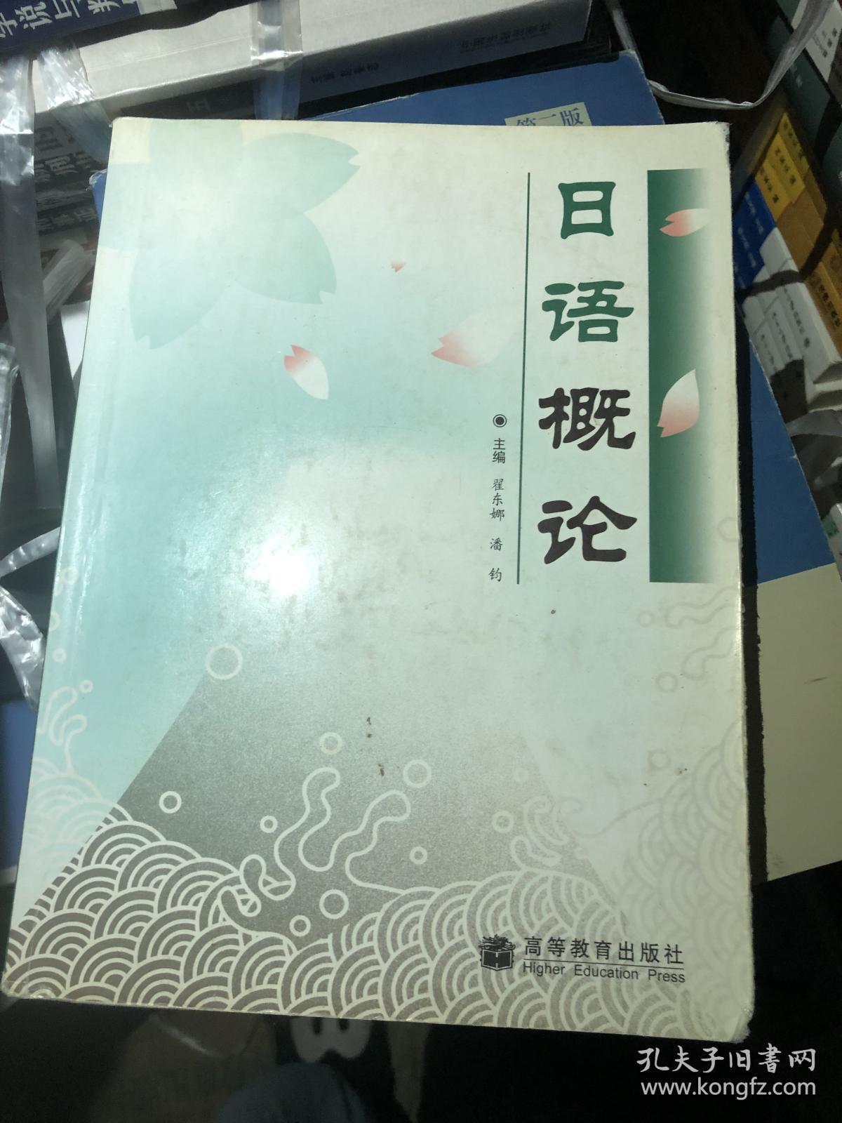 日语概论 翟东娜