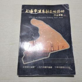 上海市浦东新区地图册