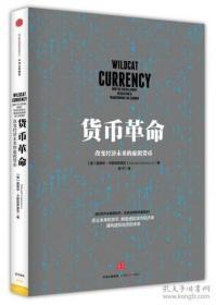 货币革命:改变经济未来的虚拟货币(M)