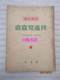 共产党宣言——1950年6月中南海第三版