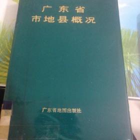 广东省市地县概况