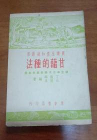 农业生产知识丛书-甘藷的种法(全一册)[51年出版印刷]