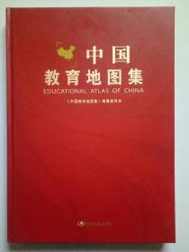 中国教育地图集(2009年1版1印)【8开精装本】