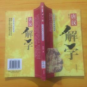 唐汉解字:汉字密码与动物世界