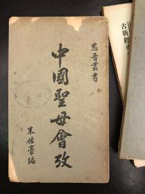 民国 上海土山湾出 中国圣母会考