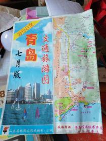 2002年七月版青岛交通旅游(系列一)