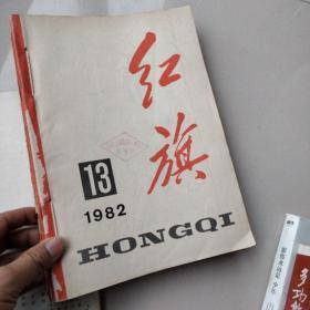 红旗杂志1982年13-24期合售