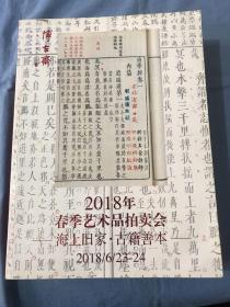 2018年春季艺术品拍卖会一海上旧家 古籍善本