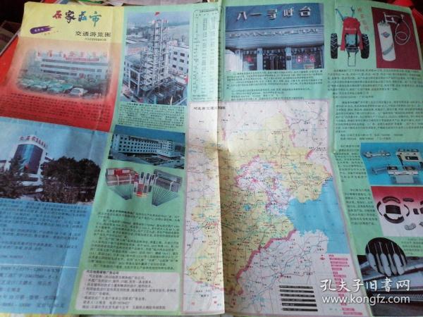 石家庄市交通游览图