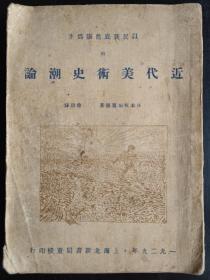1929年北新书局初版 板垣鹰穗著、鲁迅译《以民族底色彩为主的近代美术史潮论》 大量精美插图