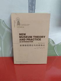 新博物馆理论与实践导论