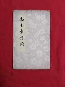 毛主席诗词(1966年)(02柜)