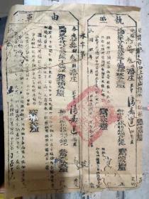 民国玖年《执照/单由》 今据念叁都叁图潘庄庄业户潘寿进所有产/永嘉县县公署
