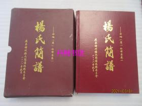杨氏简谱——云岫(耸)公世系卷一(2006年版)