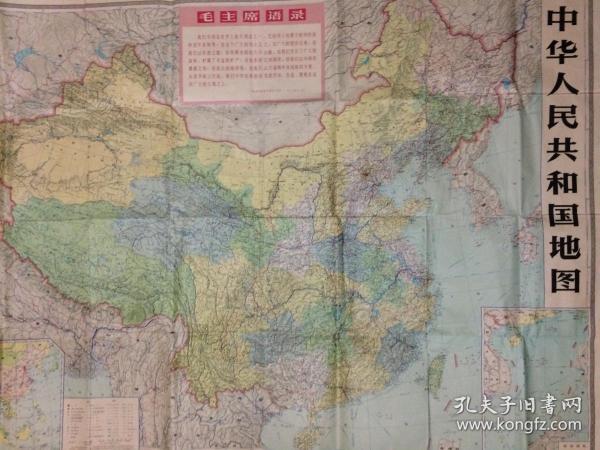 中华人民共和国地图,超大,长约1.5米,宽约一米。有毛主席语录