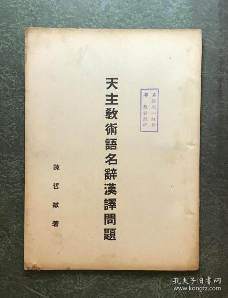 民国 天主教术语名辞汉译问题