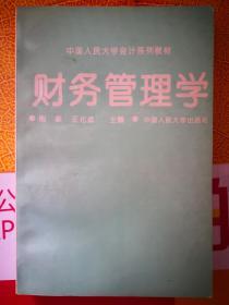 财务管理学(中国人民大学教材)