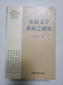 秦简文字系统之研究【无勾画】