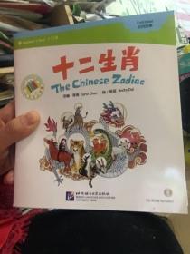 中文小书架:十二生肖(入门级)