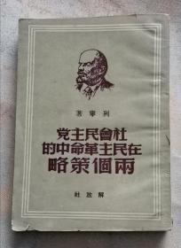 社会民主党在民主革命军中的两个策略 50年版 包邮挂刷