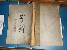 字辨   [生活书店民国23年版]