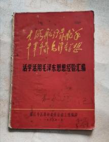 活学活用毛泽东思想经验汇编 69年版 包邮挂刷