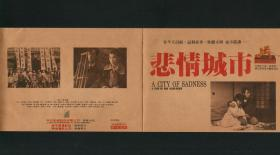 侯孝贤经典名片《悲情城市》电影本事,早期台湾版,稀见,电影海报宣传单老戏单