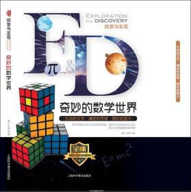 探索与发现:奇妙的数学世界 曾才友 9787542771100