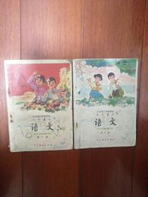全日制十年制学校小学课本 语文 第一册+第二册 2本合售