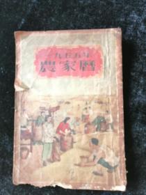 1955年 农家历•1954年山东版