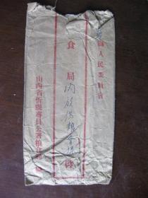 50年代实寄封贴普8-8分邮票