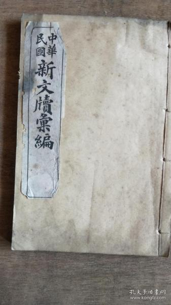 中华民国新文牍汇编(民国二年印,关于当时政策和文件,保真)