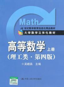 特价~高等数学 上册(理工类 第四版) 吴赣昌  主编 9787300139708