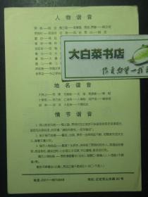 红楼梦四大家族关系、谐音一览表(51971)