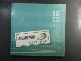 庆祝中华人民共和国成立70周年 草原四季 亮丽北疆 中国美术家内蒙古采风写生纪实 精装 全新有塑封(52004)