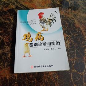 鸡病鉴别诊断与防治