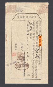 民国证书,1948年成都泗泉茶社,查验保证书凭单