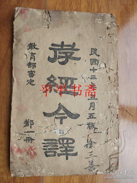 民国线装石印旧书:孝经今译(32开 民国十三年五版)