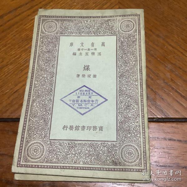 煤 万有文库 天津青年会务本图书馆章