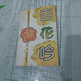 百花吟——献给国际花园城市深圳