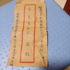 1955年实寄封,贴普7橙色天安门800圆一枚,察蒙正相白联合旗正白旗王佐四组