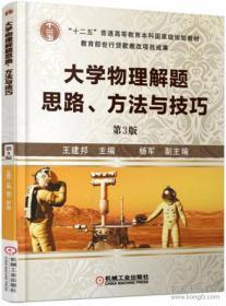 正版 大学物理解题思路、方法与技巧第三3版王建邦机械工业出版社9787111556503j