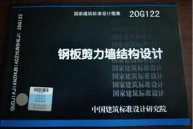 国家建筑标准设计图集 20G122 钢板剪力墙结构设计 9787518212514 中国建筑设计研究院有限公司 中国计划出版社