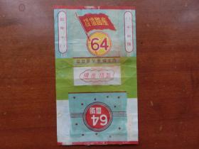 64军烟标