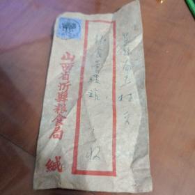 老实寄封贴特30剪纸骆驼8分---山西省忻县粮食局