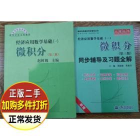 经济应用数学基础一微积分+习题全解 第三版 赵树源 中国人民大学